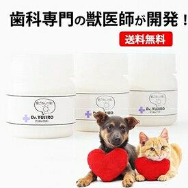 【3個セット】わんこの歯医者さん開発! Dr.YUJIRO デンタルパウダー(朝用)※約3カ月分 3000頭以上の犬の歯石除去(歯石取り)を行ってきた獣医師が開発。愛犬、愛猫の歯石にお悩みの飼い主様へ