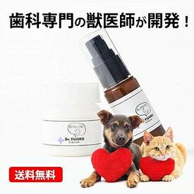 わんこの歯医者さん開発! Dr.YUJIRO パーフェクトセット(※約3カ月分) 3000頭以上の犬の歯石除去(歯石取り)を行ってきた獣医師が開発。