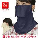 涼しいマスク ヤケーヌ ひんやりタッチ超接触冷感ペットのお散歩に紫外線カットUVカット マスク