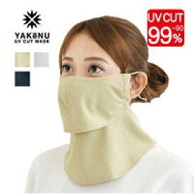 ヤケーヌ 爽COOL(クール)ペットのお散歩に紫外線カットUVカット マスク フェイスカバー UV