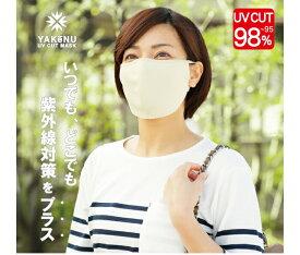 蒸れないマスクヤケーヌプチプラスヤケーヌ UVカットマスク PETITプラス丸福繊維の日焼け防止マスク