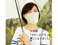 ヤケーヌUVカットマスクヤケーヌPETITプラス(プチプラス)丸福繊維MARUFUKU日焼け防止マスク