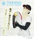 ヤケーヌ ワンちゃんのお散歩に 息苦しくないUVカットマスク ヤケーヌフィット 耳カバー付き 紫外線過敏症 紫外線対策のフェイスカバー…