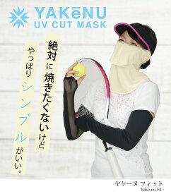 ヤケーヌ ワンちゃんのお散歩に 息苦しくないUVカットマスク ヤケーヌフィット 耳カバー付き 紫外線過敏症 紫外線対策のフェイスカバーマスク MARUFUKU