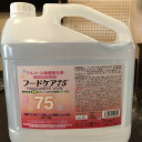 アルコール度数75 5リットル大容量フードケア75食品添加物エタノール製剤植物由来の発酵エタノールのみを使用アルコール除菌衛生剤大腸…