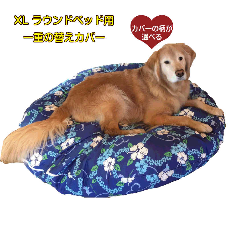 XLサイズ (直径130cm)ラウンドベッド専用カバーラリカンオリジナルパウ柄 替えカバー 日本製 犬 大型犬 ベッド 丸型