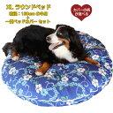 大型犬用 XL 特大ラウンドベッドのセット