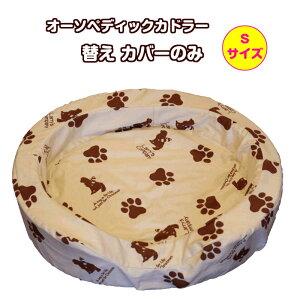 【Sサイズ】オーソペディックカドラー替えカバーなみなみウレタンのベッドラリカンオリジナル小型犬用ベッド、猫用ベッド、日本製