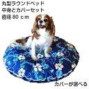 Lサイズ(直径110cm)ラウンドベッド中身とカバーのセット中型〜28kg 目安ふわふわ フカフカ クッション 丸型ベッド