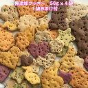 選べる無添加クッキー 4袋50g入りx4袋におまけが1つ付き手作りワンちゃん用ペット おやつ クッキー 安心 安全