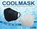 蒸れないマスク 涼しいマスクスーパークール×クールメッシュモノトーンマスク 2色2サイズマスク(同サイズ2枚入り)熱中症対策、飛沫拡…