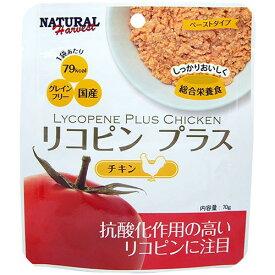 リコピンプラス チキン 12袋セット(1袋70g)