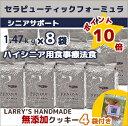 【ポイント10倍】無添加クッキーx4袋のおまけ付きセラピックフォーミュラ【シニアサポート】1.47kg×8袋セットナチュラルハーベスト【…