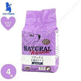 ナチュラルハーベスト フラックス 1.47kg×4袋おまけクッキー付き結石ケア用ドッグフード
