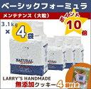【送料無料 ポイント10倍】ナチュラルハーベスト メンテナンス 3.1kgx4袋 ( 大袋 )フレッシュラム 大粒ラリカンの無添加クッキーx4袋の…