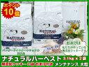 【ポイント10倍】ナチュラルハーベスト メンテナンス 3.1kgx2袋 ( 大袋 )フレッシュラム 大粒ラリカンの無添加クッキーx2袋のおまけ付き