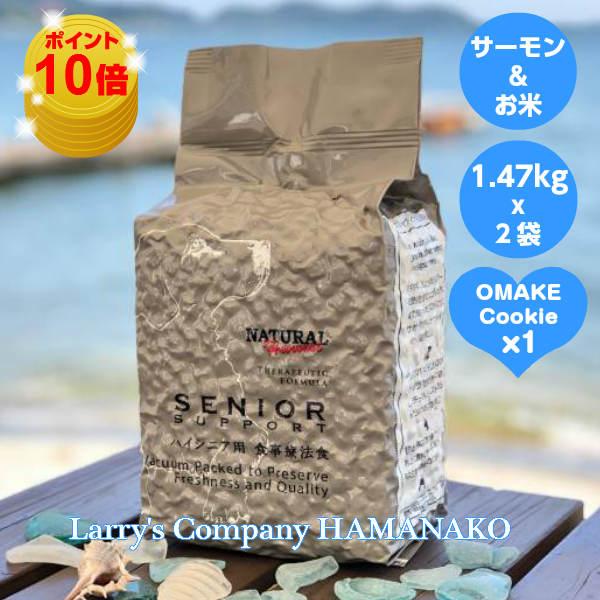 シニアサポート 標準粒 1.47kgx2袋おまけクッキー1袋付きナチュラルハーベストのハイシニア用食事療法食ドッグフード
