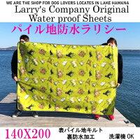 防水シートペットパイル地ラリシーL140×200cm防水マットマナーシート日本製お漏らし介護マットおねしょ大型犬ペット用防水シーツ