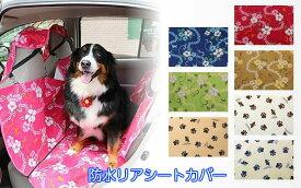 防水シートカバーラリシー車 後部座席防水カバー リアシート 犬日本製 大型犬