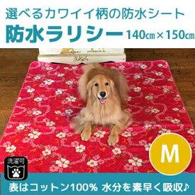 防水シート ペット ラリシー(M)140×150cm 防水マット マナーシート 日本製 お漏らし 介護マットおねしょ 犬 大型犬