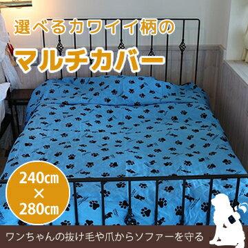 (裏が不織布) クイーンサイズのベッドカバーラリカンオリジナルのGR柄特大サイズのマルチカバーソファーカバー 日本製
