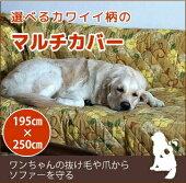 オリジナル・マルチカバー【180×270cm】