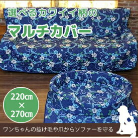 特大サイズのマルチカバー(裏ポチポチ)京都で染工の日本製 220x270cm ソファカバー、ベッドカバ、敷物