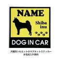 犬種別シルエットのマグネットステッカーDog in CARステッカー 車 ネーム入れ カーステッカー ペット