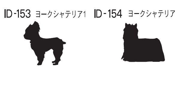 ヨークシャテリアのカッティングシール【ボーンステッカー】ヨーキー 犬犬 愛犬 シルエット ステッカー カーステッカー