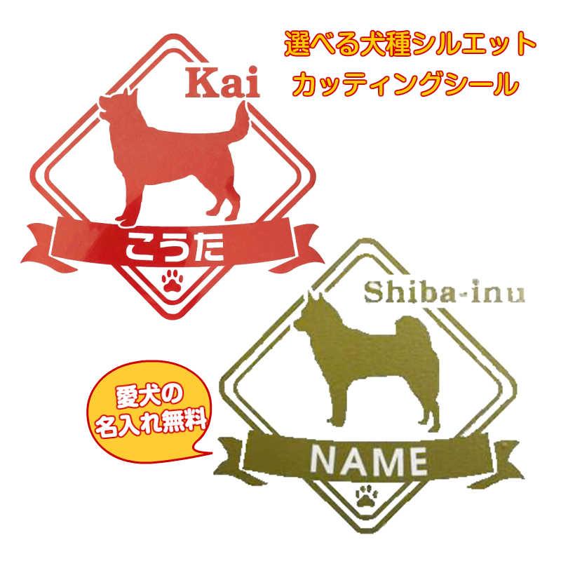 犬種別シルエットのカッティングシールダイアステッカー 車 ステッカー シール 犬 ネーム入れ カーステッカー ペット