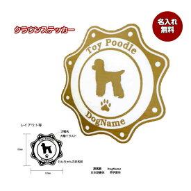 犬種別シルエットのカッティングシールクラウンステッカー 車 ステッカー シール 犬 ネーム入れ カーステッカー ペット