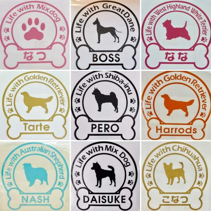 犬種別シルエットのカッティングシールボーン ステッカー 車 シール 犬カーステッカー ペット