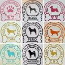 犬種別シルエットのカッティングシールボーン ステッカー犬種別ステッカー 車 ステッカー シール 犬 名入れ ネーム入れ カーステッカー ペット愛犬