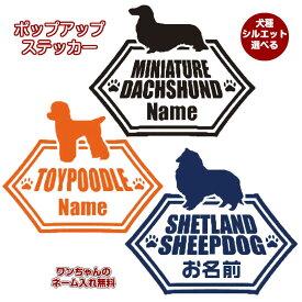 犬種別シルエットのカッティングシールポップアップステッカー 車 犬のステッカー シール ネーム入れ カーステッカー ペット