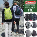 \店内全品2点以上で5%OFF/コールマン Coleman ウォーカー15 デイパック[全7色]WALKER15(15L)ユニセックス(男女兼用…