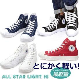\今すぐ使えるクーポンで200円OFF/コンバース スニーカー オールスターライト ハイ[全4色]CONVERSE ALL STAR LIGHT HI メンズ レディース【靴】_1803wannadoレビューを書いて500円クーポンを貰おう!