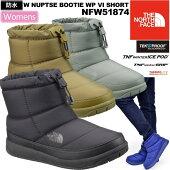 ノースフェイスTHENORTHFACEウィメンズヌプシブーティウォータープルーフ6ショート[全4色](NFW51874)WNUPTSEBOOTIEWPVISHORTレディース【靴】_1809wannado【予約】