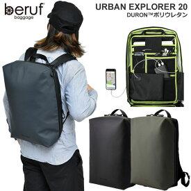 \最大500円OFFマラソンクーポン/ベルーフバゲージ リュック beruf baggage アーバンエクスプローラー20 DURONポリウレタン(19L)【全3色】(BRF-GR05-DR)Urban Explorer 20 メンズ レディース【鞄】_bpk_1907wannado