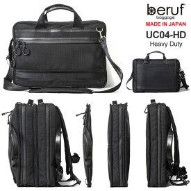ベルーフバゲージ ブリーフケース beruf baggage アーバンコミューター 2×3WAY ブリーフパック HD(20-28L)[ブラック](BRF-UC04-HD)Urban Commuter BRIEF PACK HD メンズ レディース【鞄】_bns_1904wannado