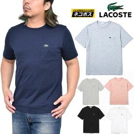 ラコステ Tシャツ LACOSTE ベーシッククルーネックポケットTシャツ(半袖)[全6色](TH633EM)メンズ レディース【服】_sst_1903wannado[M便 1/1]レビューを書いて500円クーポンを貰おう!