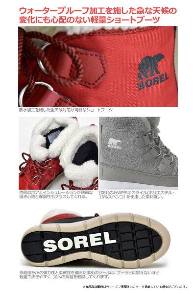ソレルスノーブーツコージーカーニバル[全4色](NL2297)SORELCOZYCARNIVALレディース【靴】_11709E(wannado)