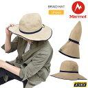 【正規取扱店】SALE 20%OFFMarmot マーモット 帽子 UVケア メンズ レディース ブレードハット ブレイドハット ベージ…