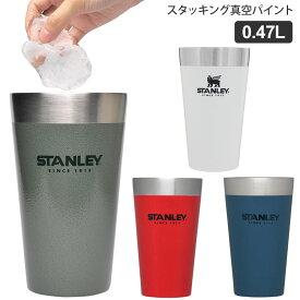 【正規取扱店】スタンレー STANLEY タンブラー マグ コップ スタッキング真空パイント 0.47L ホワイト レッド ネイビー 02282 20SS 2006wannado
