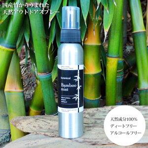 【正規取扱店】天然成分100% アウトドアスプレー 日本製 バンブーミスト アルミボトル100ml BAMBOOMIST エシカルバンブー ethical bamboo 2010wannado