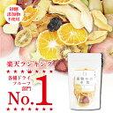 砂糖不使用 無添加 8種類 ドライフルーツ ミックス 55g 果物やの本気 国産 りんご みかん キウイフルーツ パイナップ…