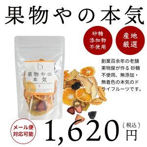 【ネコポス対応可能】果物やの本気8種類のフルーツが入った砂糖不使用・無添加のドライフルーツ55g