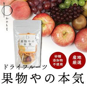 【ネコポスOK】果物やの本気 ドライフルーツ 55g 砂糖不使用 無添加 8種類のフルーツ りんご みかん キウイフルーツ パイナップル 梨 桃 苺 ぶどう 国内加工 お菓子 プレゼント 贈り物 美容 健