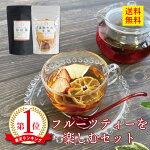 【ネコポスOK】8種類のドライフルーツ55gと滋賀県産頓宮紅茶のフルーツティーを楽しむセット果物の自然な味わいを活かしたそのまま食べてもおいしいストレートティーとあわせてフレーバーティーに