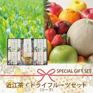 母の日 ギフト【送料無料】果物やの本気・近江なごみ茶リーフセット(BOX3) 日本茶 国産 滋賀県産 ホット アイス 水出し 健康茶 旨味 渋み 箱入り 詰め合わせ ギフト 贈り物 母の日 花 プレ