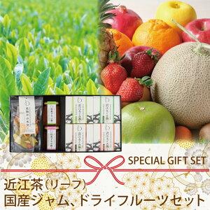 母の日 ギフト【送料無料】和菓子やの蜜・果物やの本気・近江なごみ茶リーフセット(BOX4)ジャム コンフィチュール ドライフルーツ おいしい 日本茶 国産 滋賀県産 ホット アイス 水出し